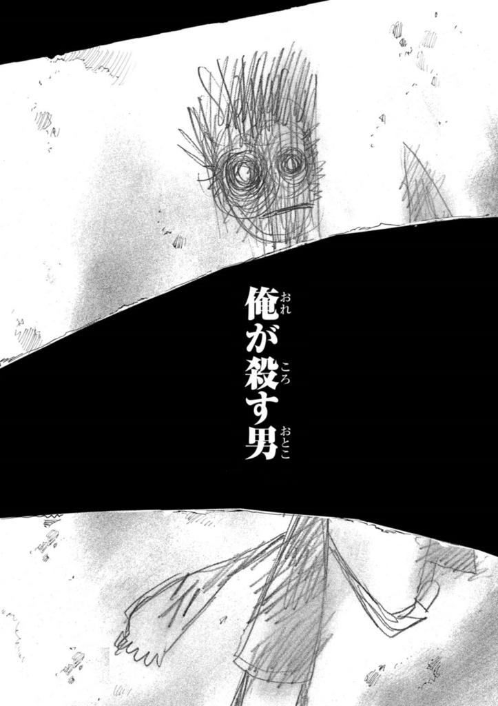 f:id:manga_suki_chan:20180508154252j:plain