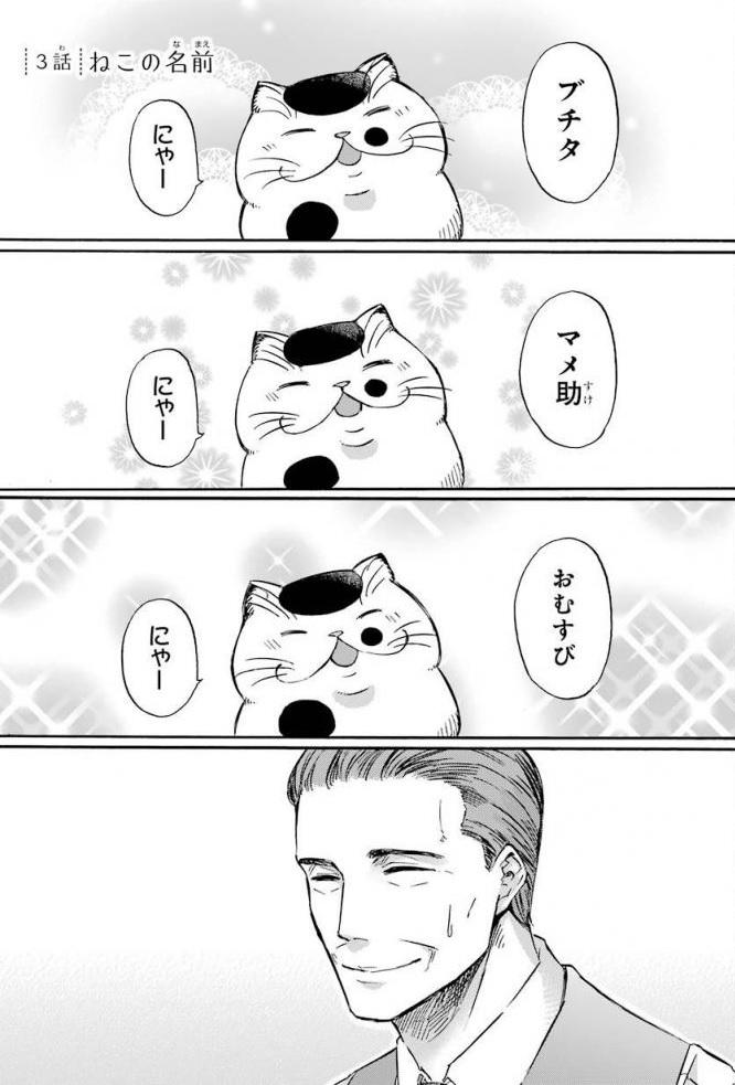 f:id:manga_suki_chan:20180510235229j:plain:w300