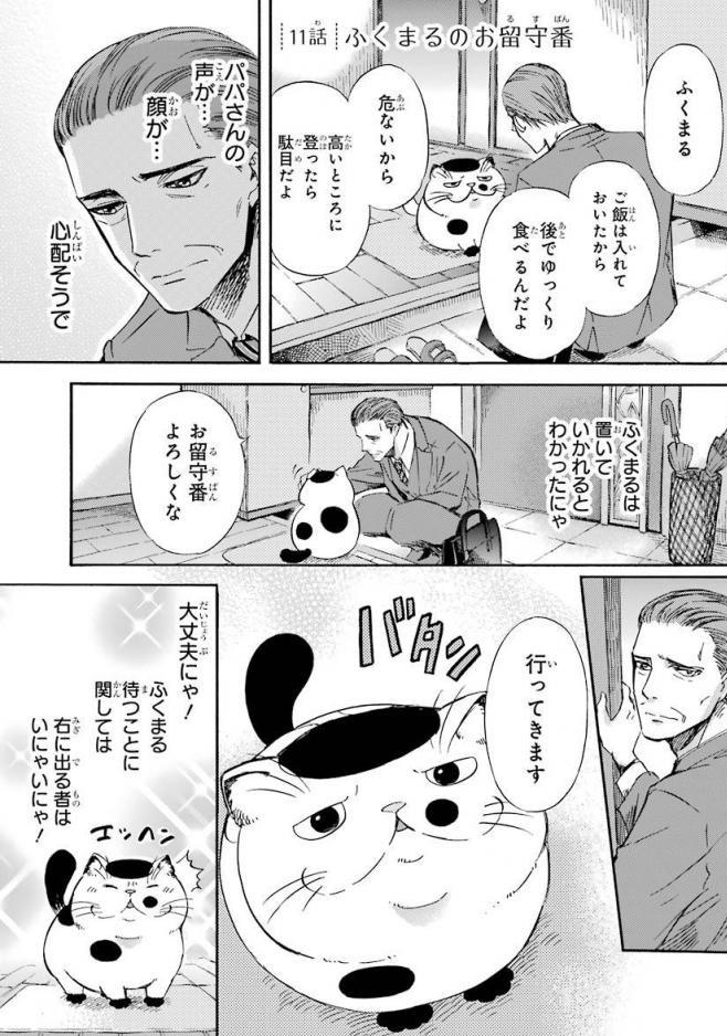 f:id:manga_suki_chan:20180511000346j:plain:w300