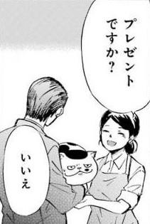 f:id:manga_suki_chan:20180511002127j:plain:w300