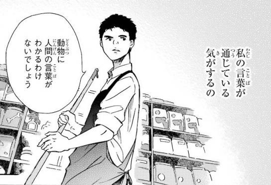 f:id:manga_suki_chan:20180511002525j:plain:w300