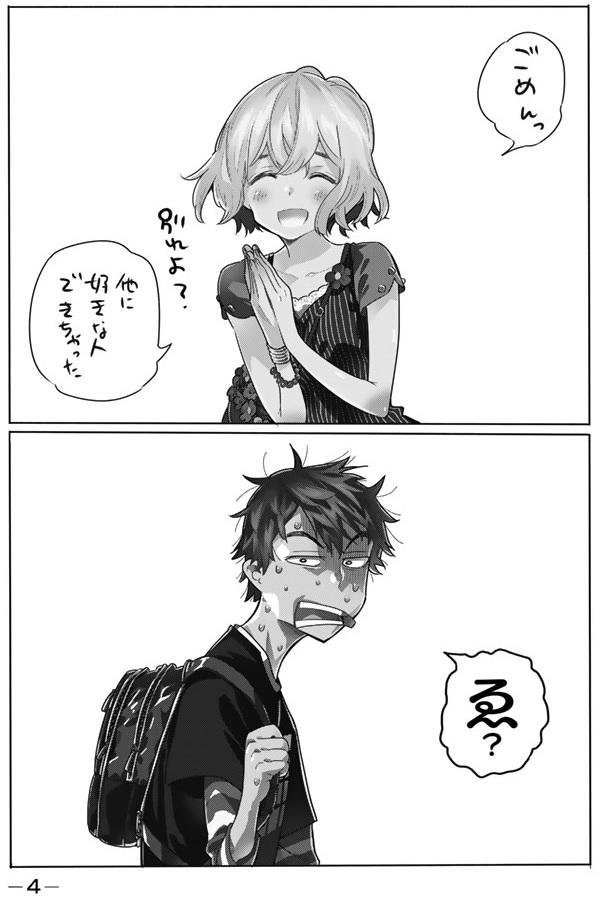 f:id:manga_suki_chan:20180518141858j:plain:w300