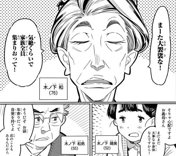 f:id:manga_suki_chan:20180518143455j:plain:w300