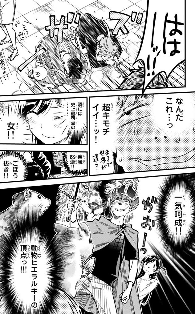 f:id:manga_suki_chan:20180518144931j:plain:w300