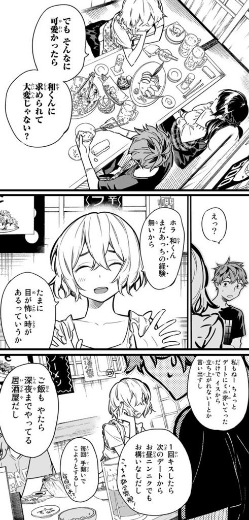 f:id:manga_suki_chan:20180518150218j:plain:w300