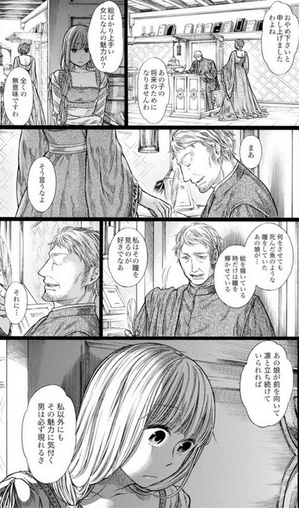 f:id:manga_suki_chan:20180530155135j:plain:w300