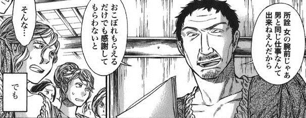 f:id:manga_suki_chan:20180530184433j:plain:w300