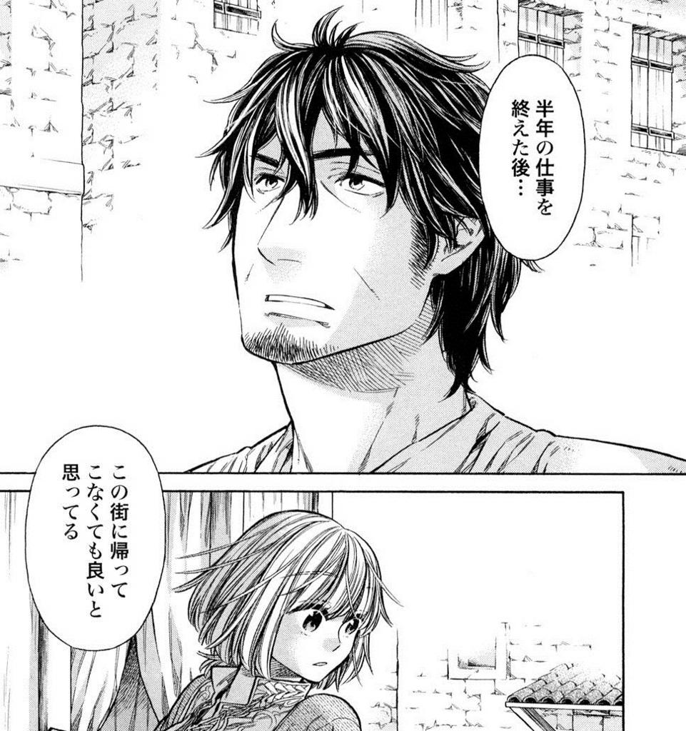 f:id:manga_suki_chan:20180603210700j:plain:w300