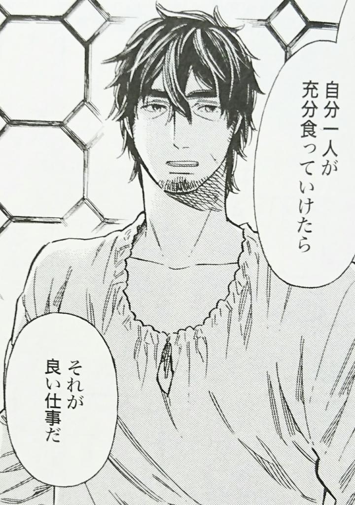 f:id:manga_suki_chan:20180603212556j:plain:w300