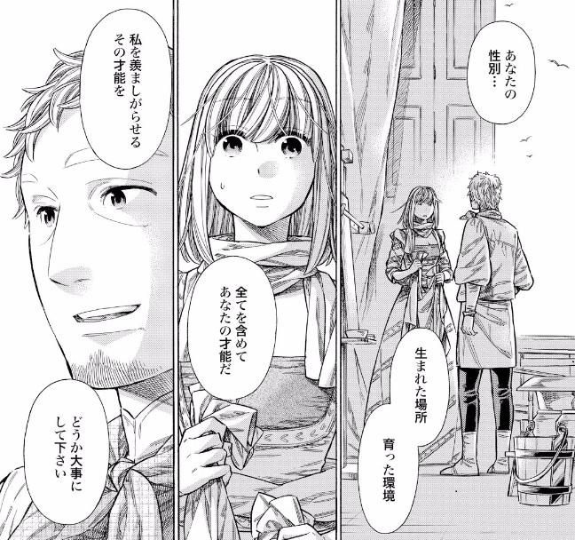 f:id:manga_suki_chan:20180604003212j:plain:w300