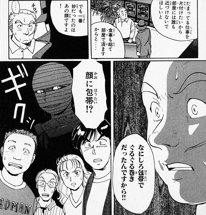 f:id:manga_suki_chan:20180703025405j:plain:w300