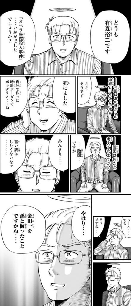 f:id:manga_suki_chan:20180712152354j:plain:w300