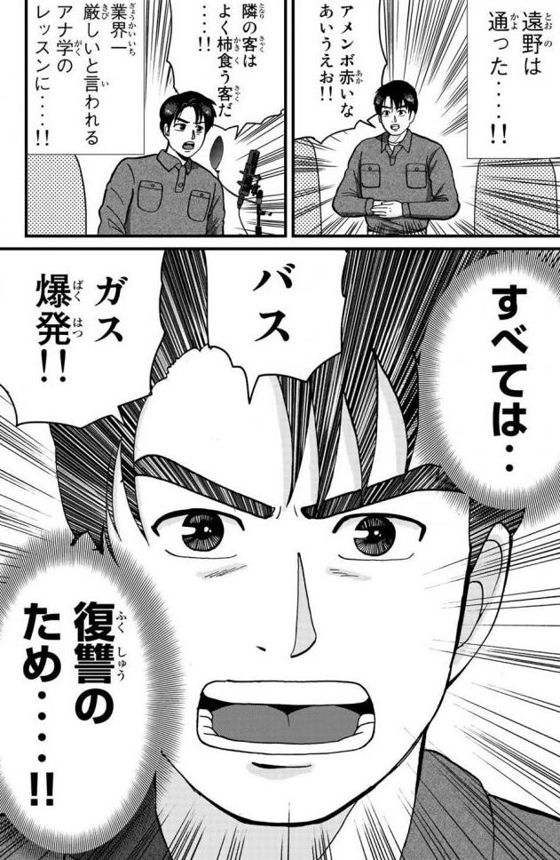 f:id:manga_suki_chan:20180712153700j:plain:w300