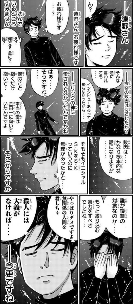 f:id:manga_suki_chan:20180712154650j:plain:w300