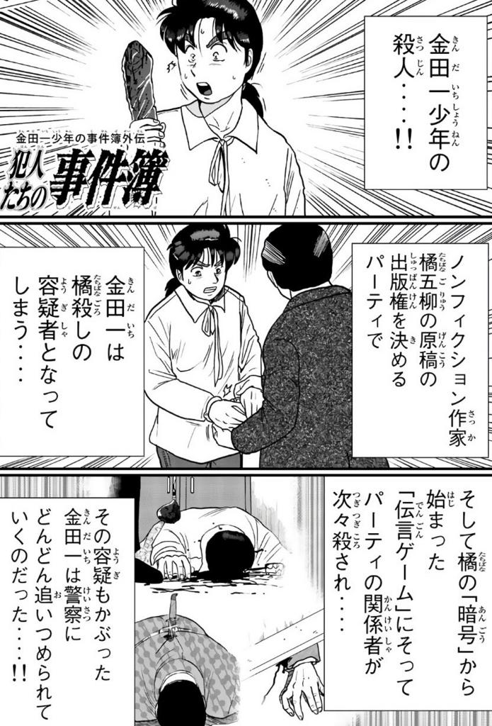 f:id:manga_suki_chan:20180712155202j:plain:w300