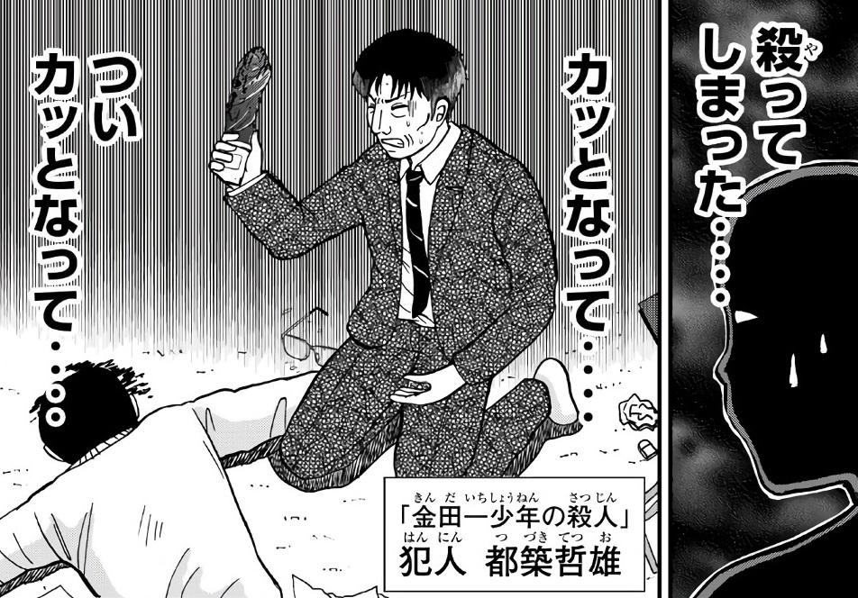 f:id:manga_suki_chan:20180712155256j:plain:w300