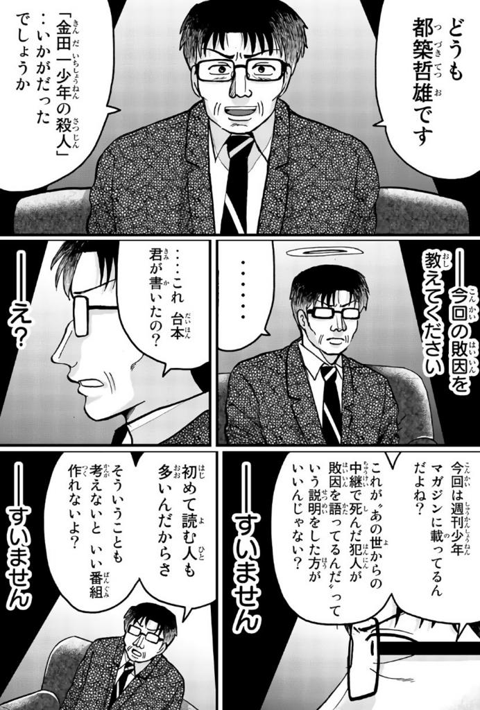 f:id:manga_suki_chan:20180712160706j:plain:w300