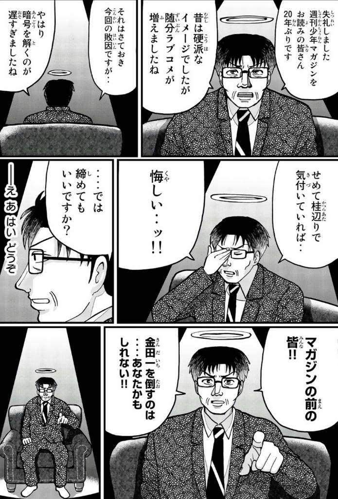 f:id:manga_suki_chan:20180712160715j:plain:w300