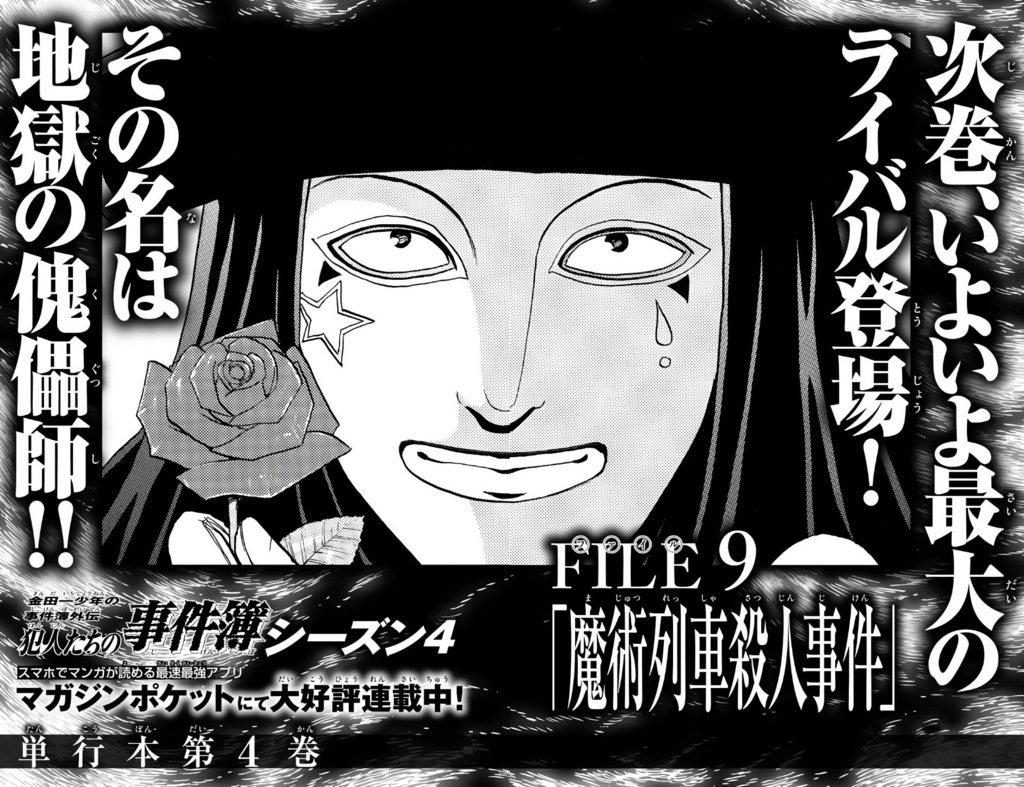 f:id:manga_suki_chan:20180712163732j:plain:w300