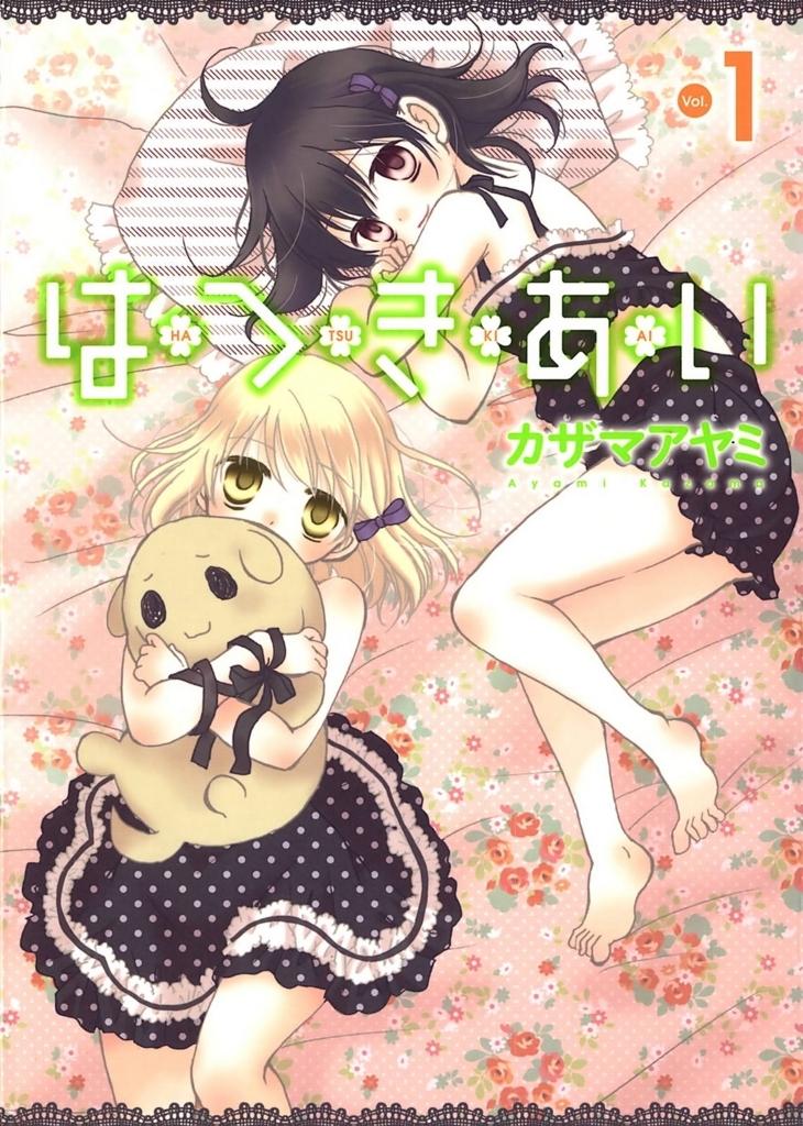 f:id:manga_suki_chan:20180712171718j:plain:w320