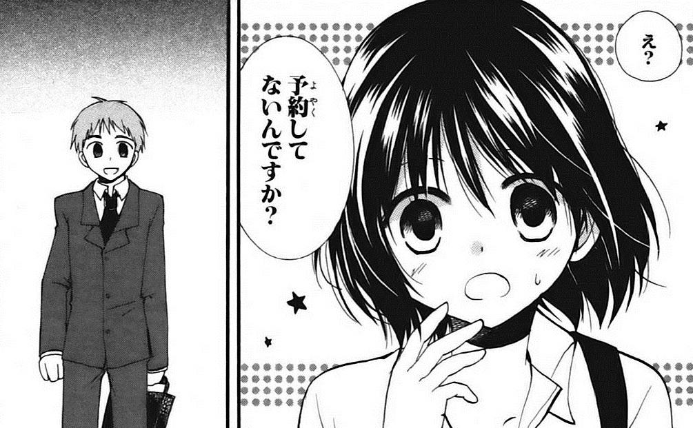 f:id:manga_suki_chan:20180712183236j:plain:w300