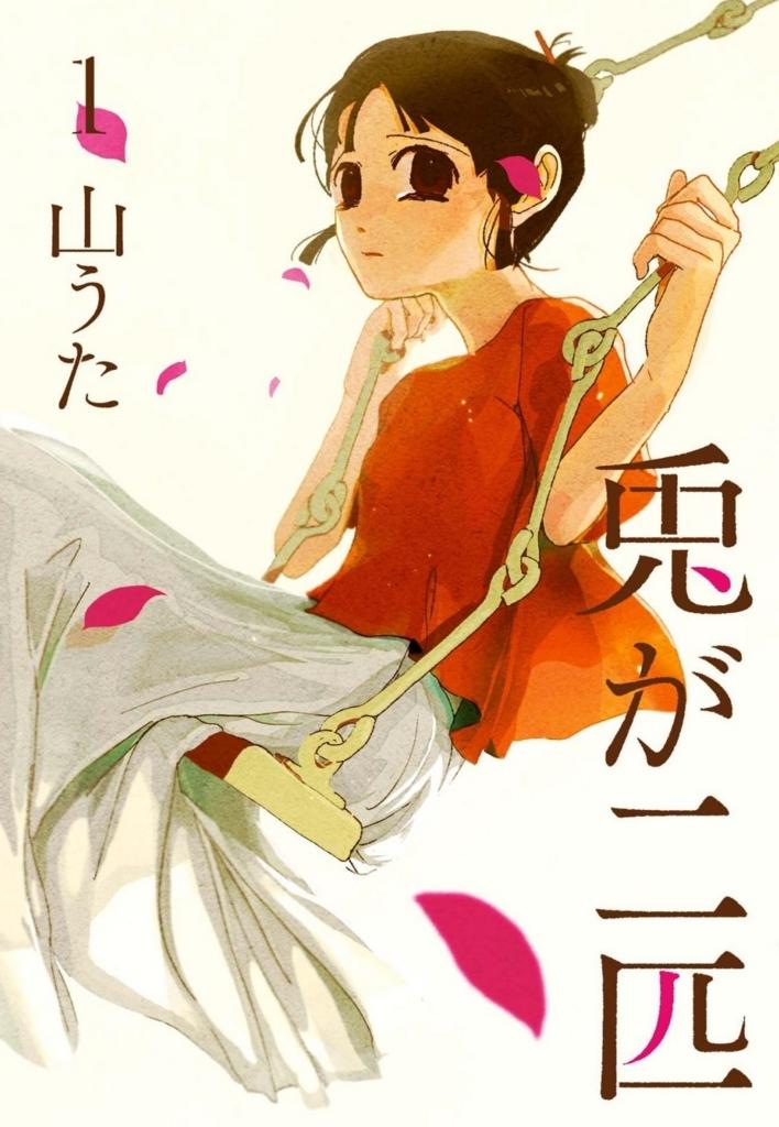 f:id:manga_suki_chan:20180712201638j:plain:w320