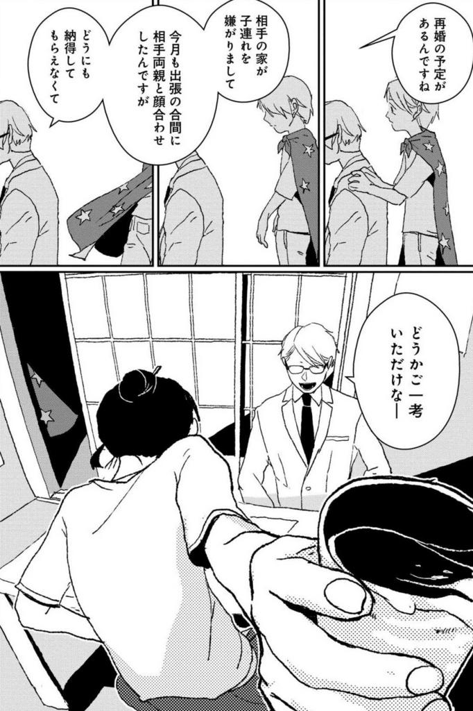 f:id:manga_suki_chan:20180712203322j:plain:w300