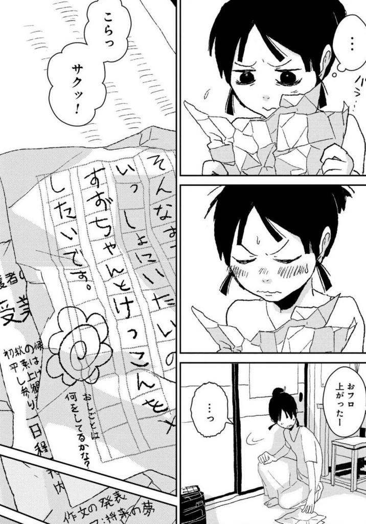 f:id:manga_suki_chan:20180712211857j:plain:w300