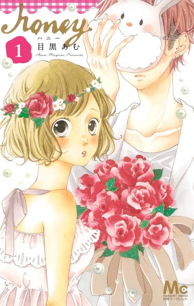 f:id:manga_suki_chan:20181107221505j:plain:w320