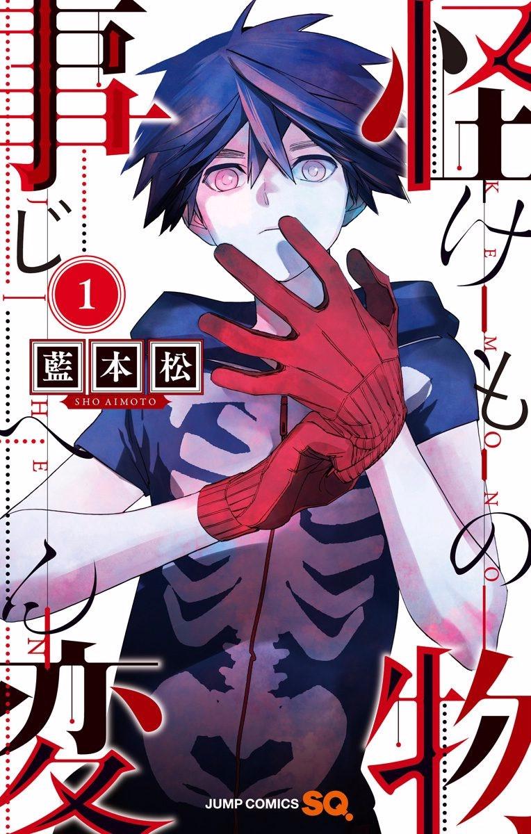 f:id:manga_suki_chan:20200630221534j:plain:w300