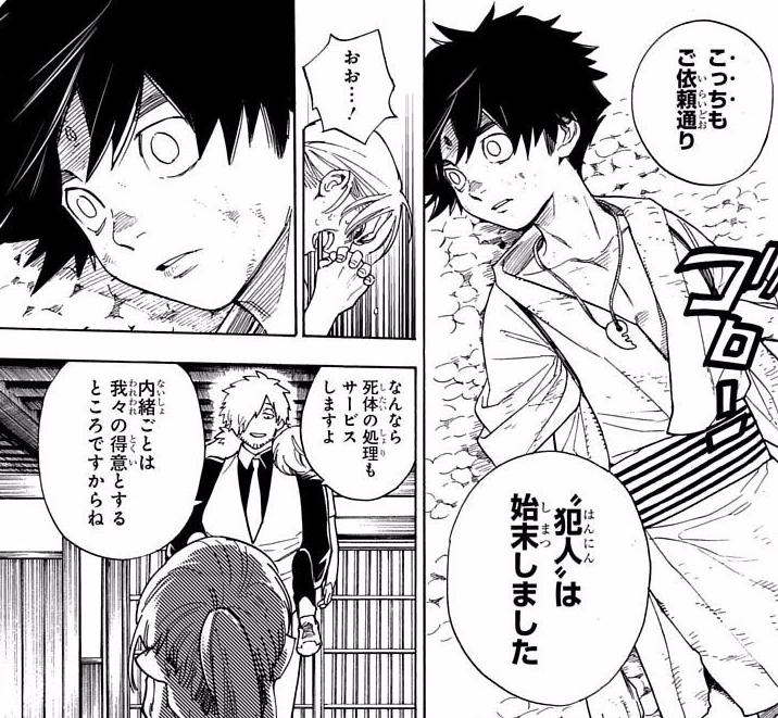 f:id:manga_suki_chan:20200701001235p:plain:w300