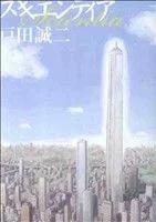 f:id:mangabakkari:20201119230349p:plain