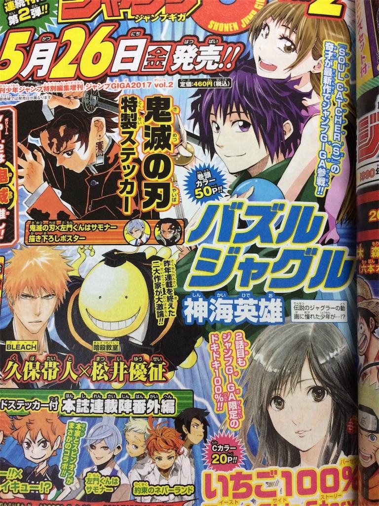 f:id:mangacomicda:20170510175640j:image