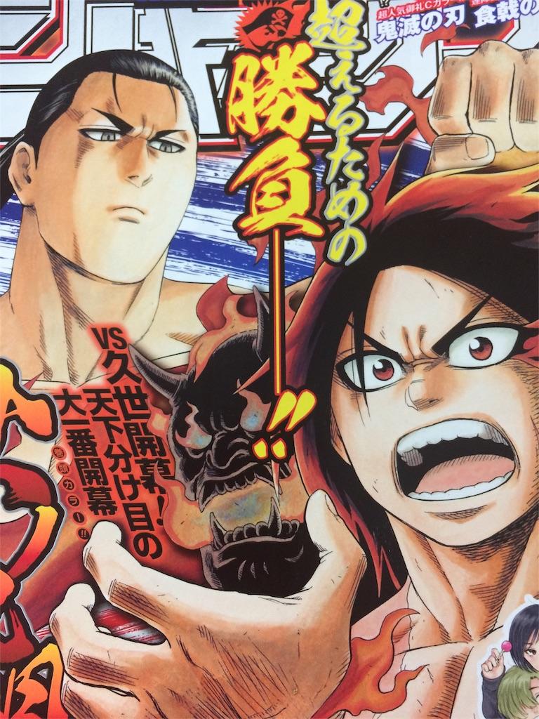 f:id:mangacomicda:20170602013248j:image