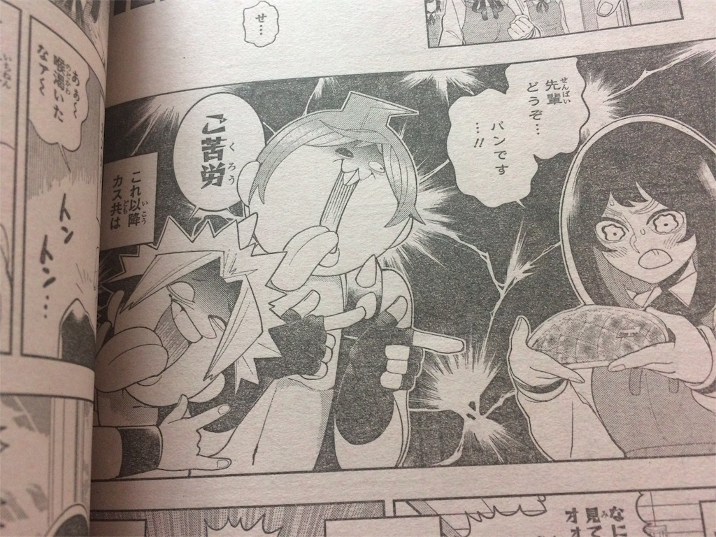 f:id:mangacomicda:20170602023634j:image