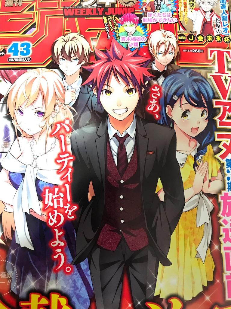 f:id:mangacomicda:20170926022857j:image