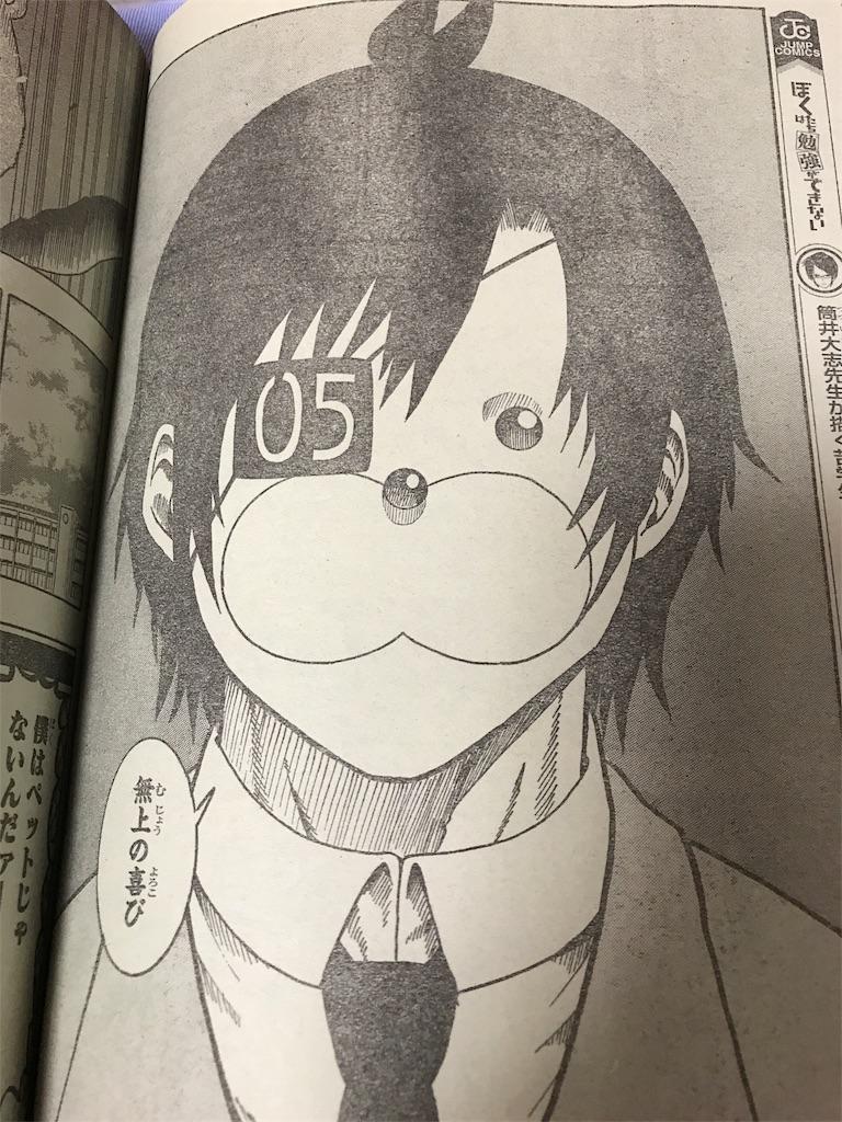 f:id:mangacomicda:20170926040850j:image