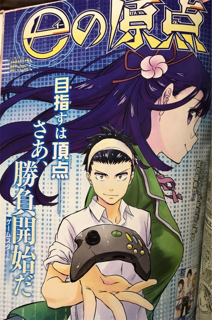 f:id:mangacomicda:20180109204744j:image
