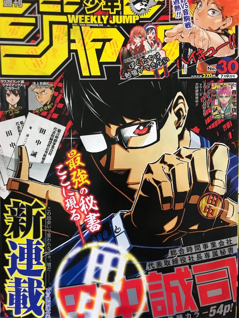 f:id:mangacomicda:20180628011017j:image