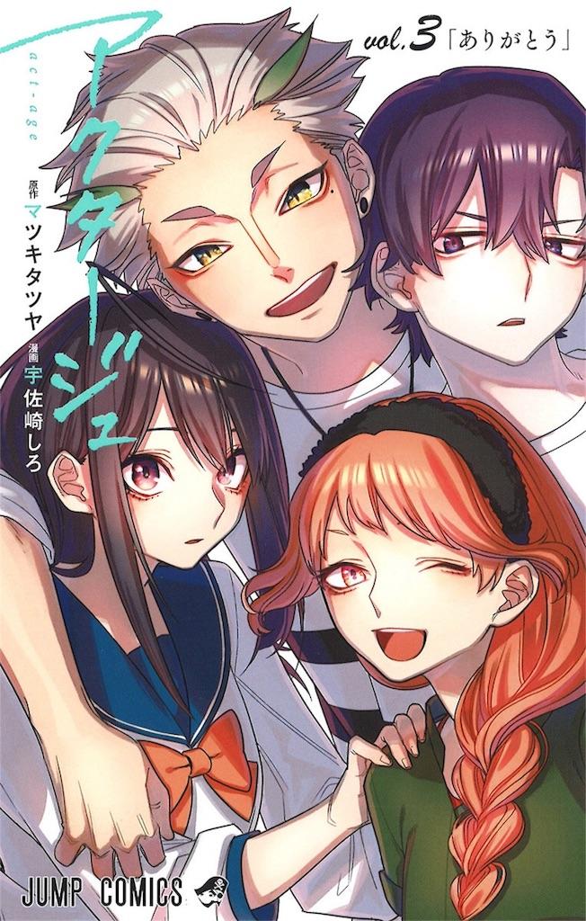 f:id:mangacomicda:20180905054548j:image
