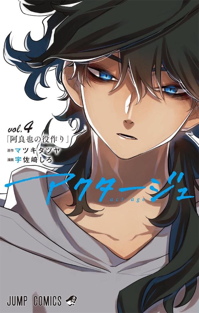 f:id:mangacomicda:20181106050210j:image