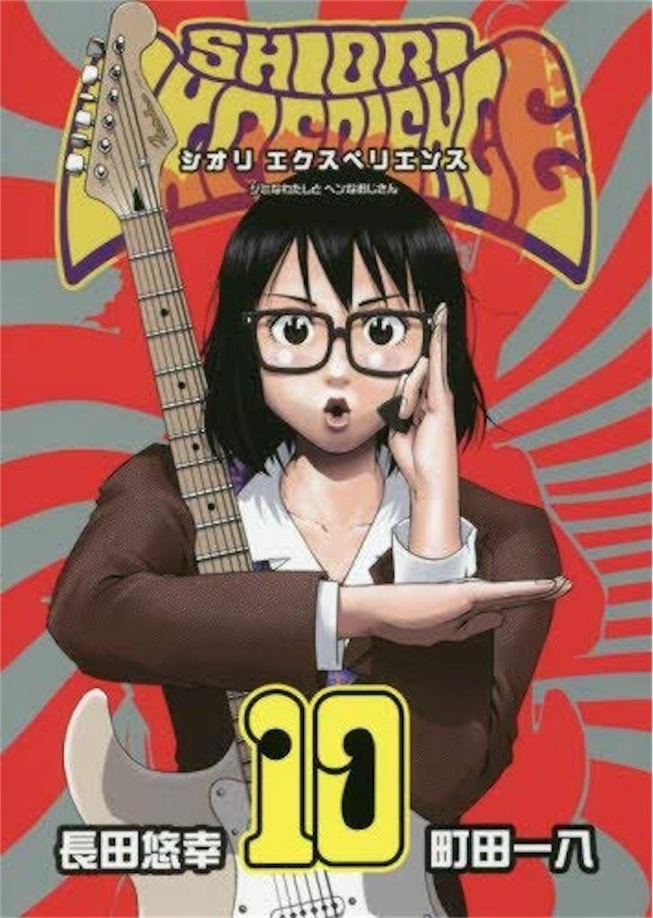 f:id:mangacomicda:20181110173847j:image