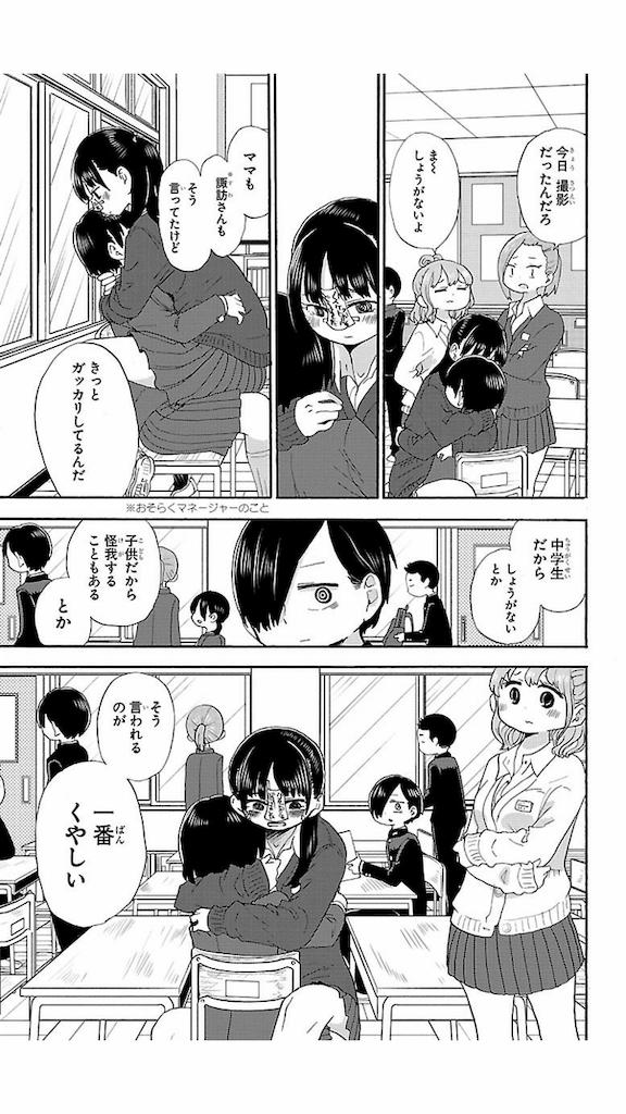 f:id:mangacomicda:20190907020047p:image