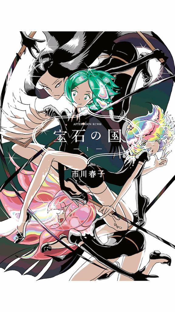 f:id:mangacomicda:20191006015508p:image