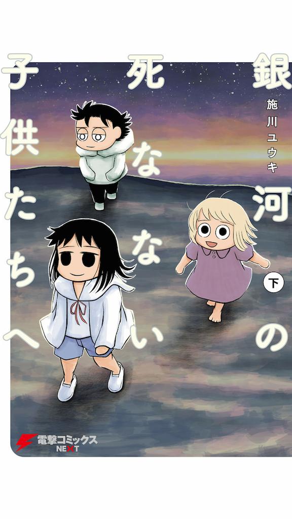 f:id:mangacomicda:20191010145448p:image