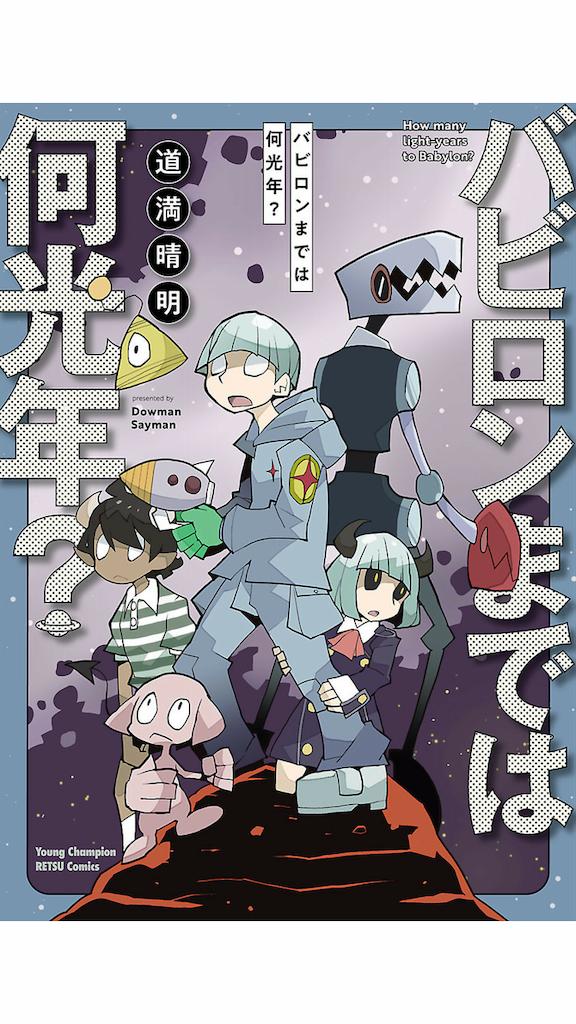 f:id:mangacomicda:20191030132013p:image