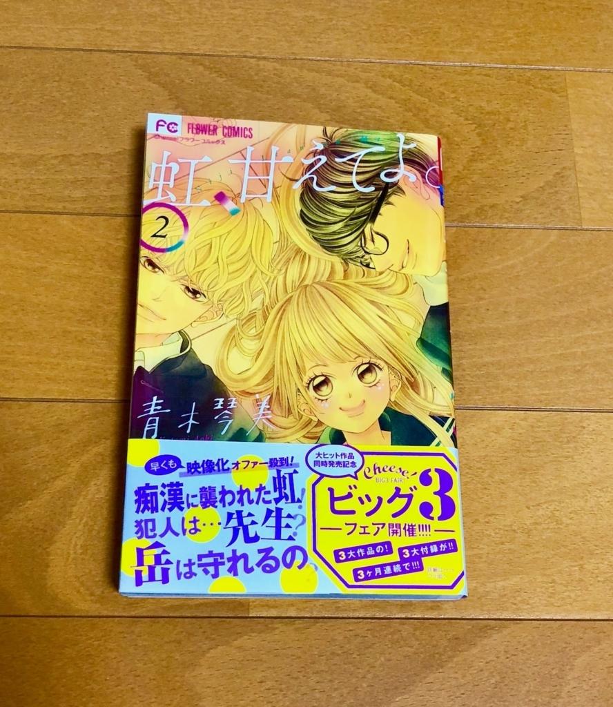f:id:mangakannsounikki:20180518160229j:plain