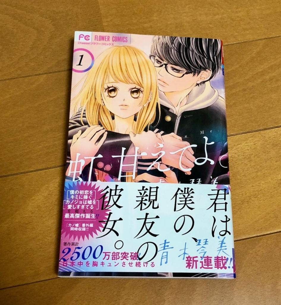 f:id:mangakannsounikki:20180518160410j:plain