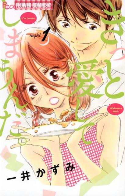 f:id:mangakannsounikki:20180520142134j:plain