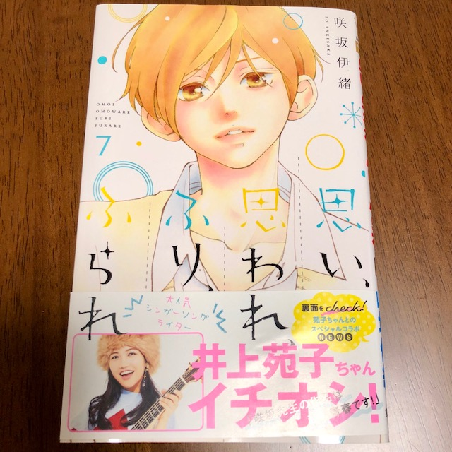f:id:mangakannsounikki:20180617225614j:plain
